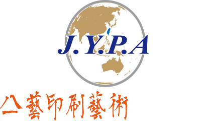 亼藝印刷藝術國際股份有限公司
